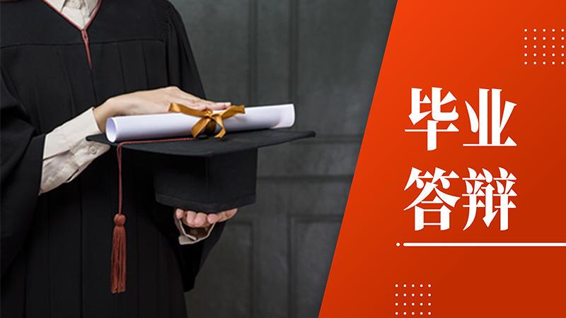 毕业答辩PPT模板包