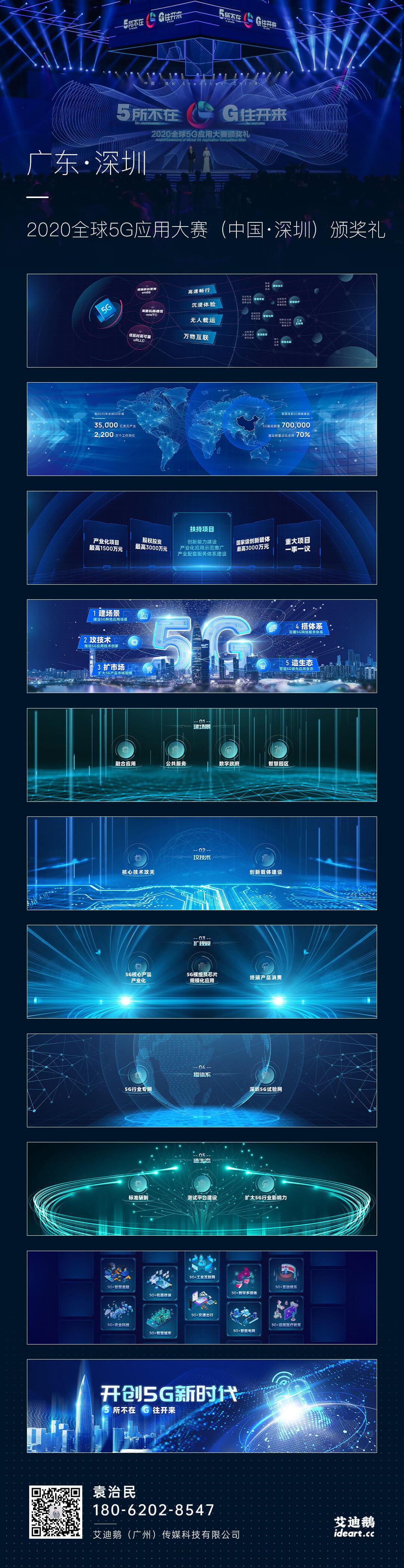 """020全球5G应用大赛(中国·深圳)颁奖礼"""""""