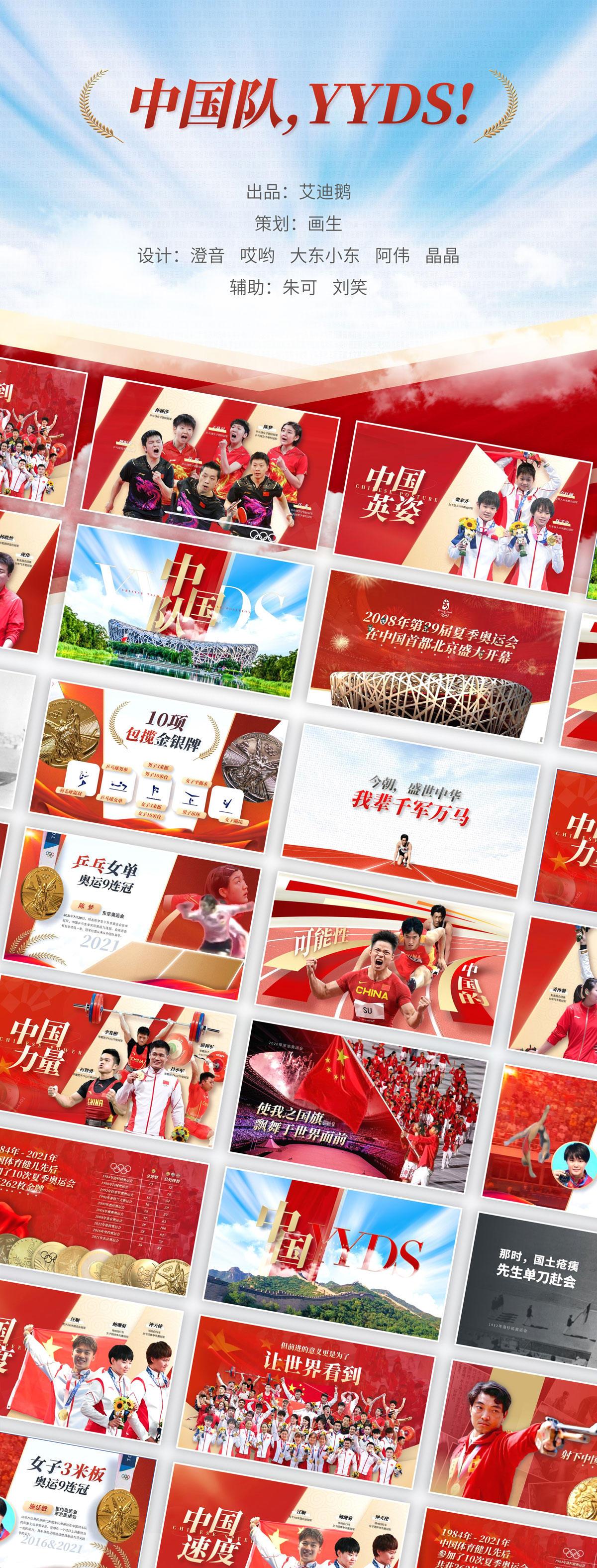 用PPT致敬中国体育天团